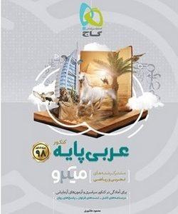 کتاب عربی پایه کنکور سری میکروطبقه بندی کنکور