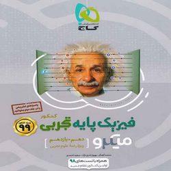 فیزیک پایه تجربی