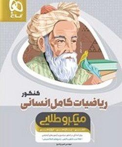 ریاضیات کامل جامع کنکور انسانی سری میکرو طلایی - کنکور 99