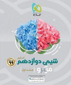 شیمی دوازدهم جلد 1 میکروبندی