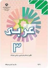 کتاب درسی عربی سوم نظام قدیم